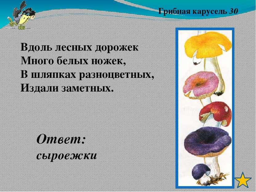 Зеленые друзья 20 Ответ: черёмуха Будто снежный шар бела, По весне она цвела,...