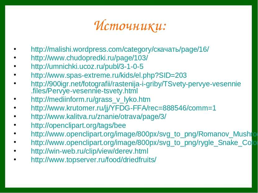 Источники: http://malishi.wordpress.com/category/скачать/page/16/ http://www....