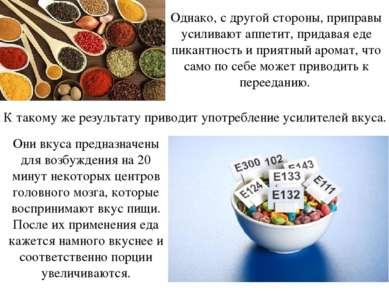 Однако, с другой стороны, приправы усиливают аппетит, придавая еде пикантност...