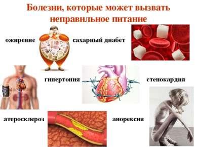 Болезни, которые может вызвать неправильное питание ожирение сахарный диабет ...
