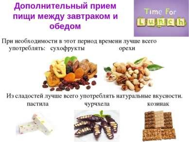 Дополнительный прием пищи между завтраком и обедом При необходимости в этот п...