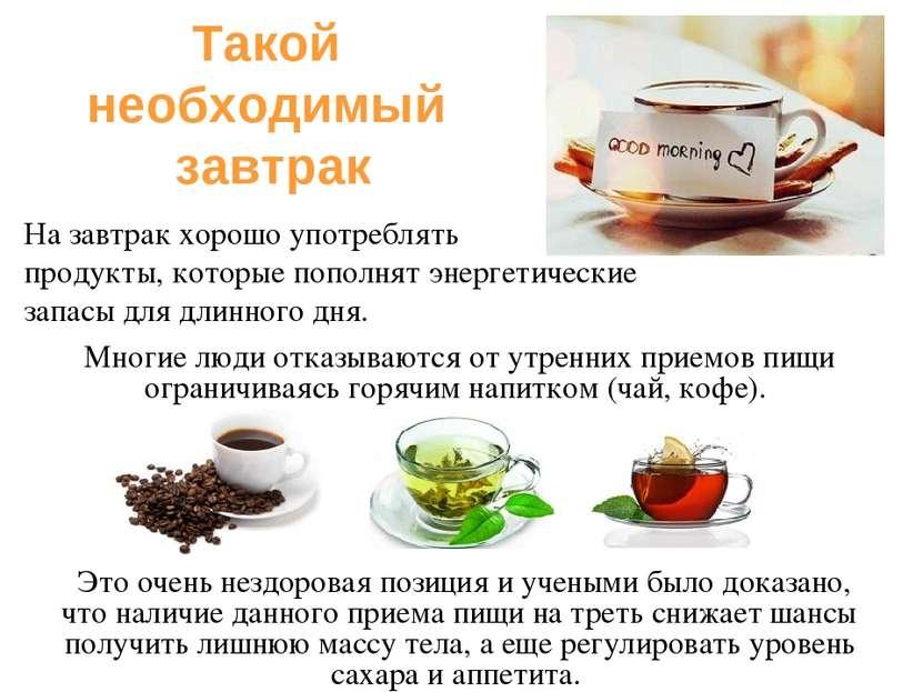 Такой необходимый завтрак Многие люди отказываются от утренних приемов пищи о...