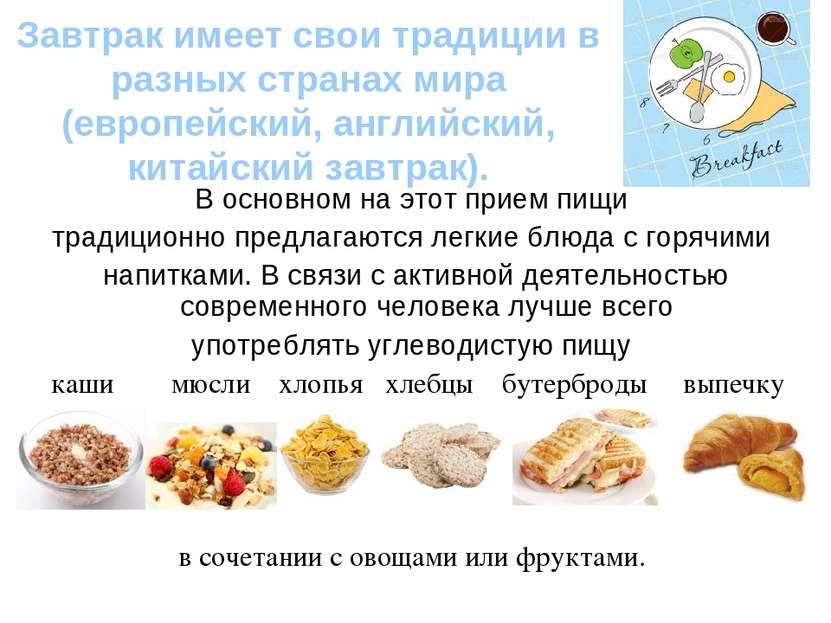 Завтрак имеет свои традиции в разных странах мира (европейский, английский, к...
