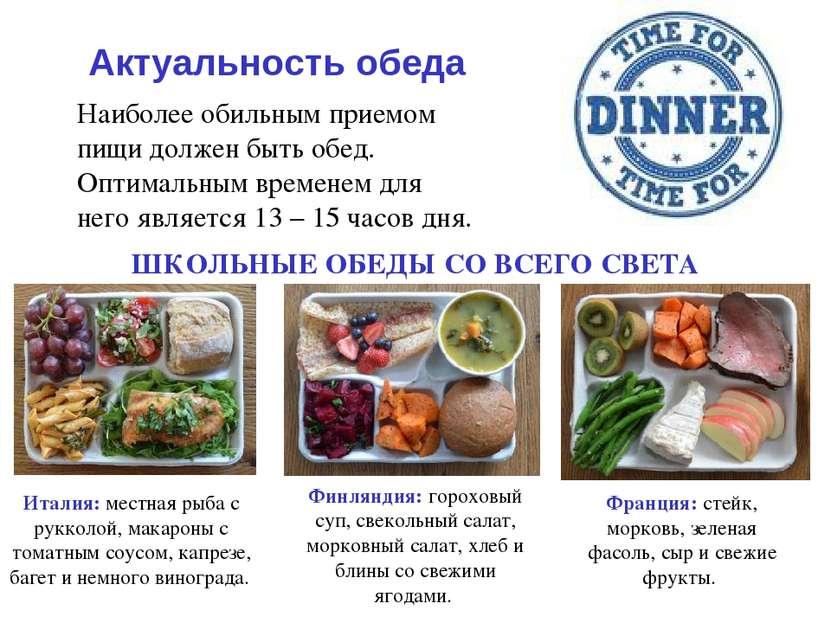 Актуальность обеда Наиболее обильным приемом пищи должен быть обед. Оптимальн...