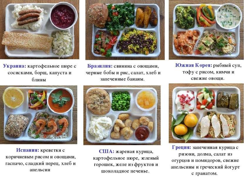 Бразилия: свинина с овощами, черные бобы и рис, салат, хлеб и запеченные бана...