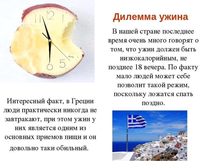 Дилемма ужина Интересный факт, в Греции люди практически никогда не завтракаю...