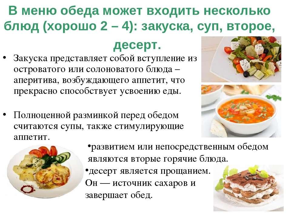 В меню обеда может входить несколько блюд (хорошо 2 – 4): закуска, суп, второ...