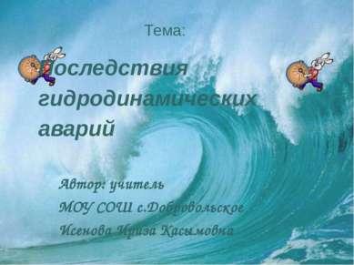 Тема: Автор: учитель МОУ СОШ с.Добровольское Исенова Ириза Касымовна Последст...