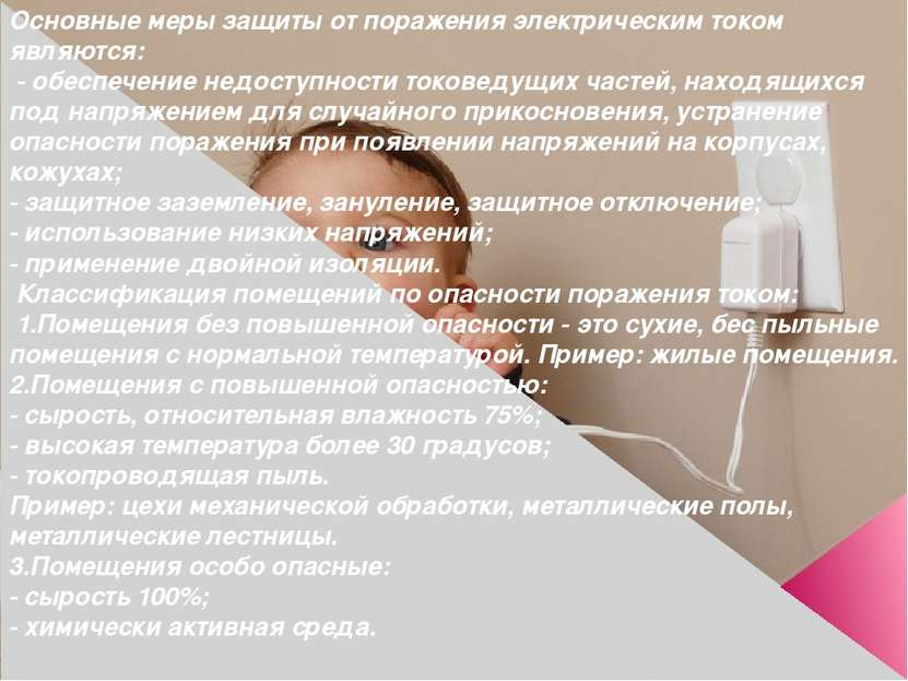 Основные меры защиты от поражения электрическим током являются: - обеспечени...