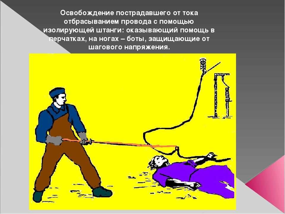 Освобождение пострадавшего от тока отбрасыванием провода с помощью изолирующе...