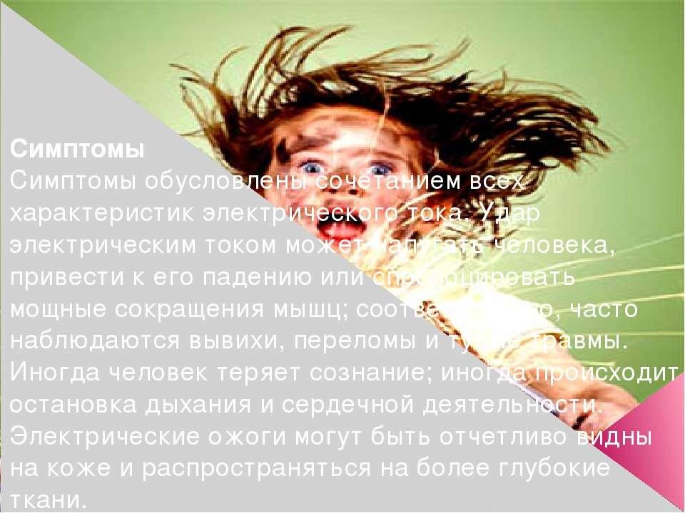 Симптомы Симптомы обусловлены сочетанием всех характеристик электрического то...