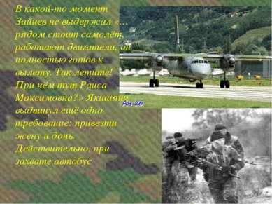 В какой-то момент Зайцев не выдержал «…рядом стоит самолёт, работают двигател...