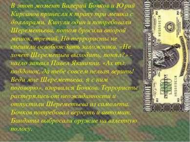 В этот момент Валерий Бочков и Юрий Кирсанов принесли к трапу три мешка с дол...