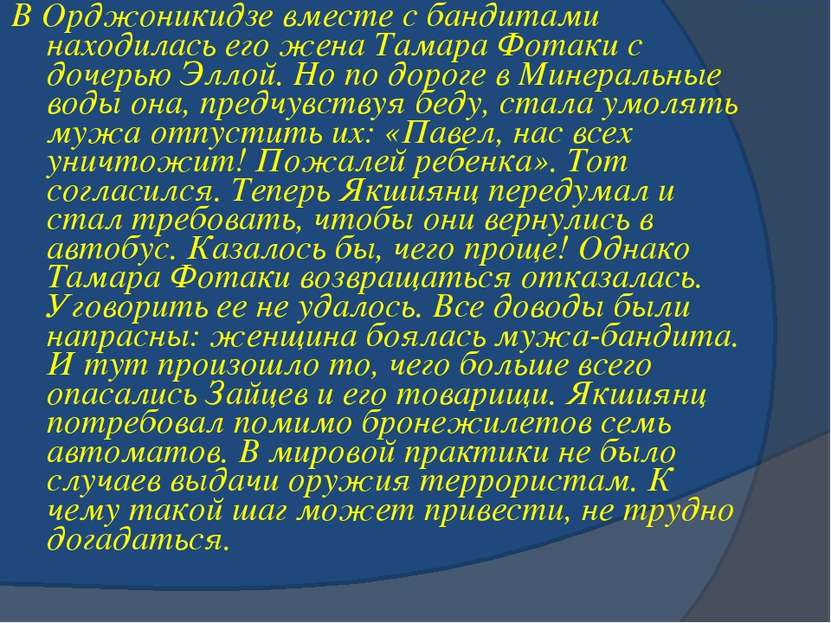 В Орджоникидзе вместе с бандитами находилась его жена Тамара Фотаки с дочерью...