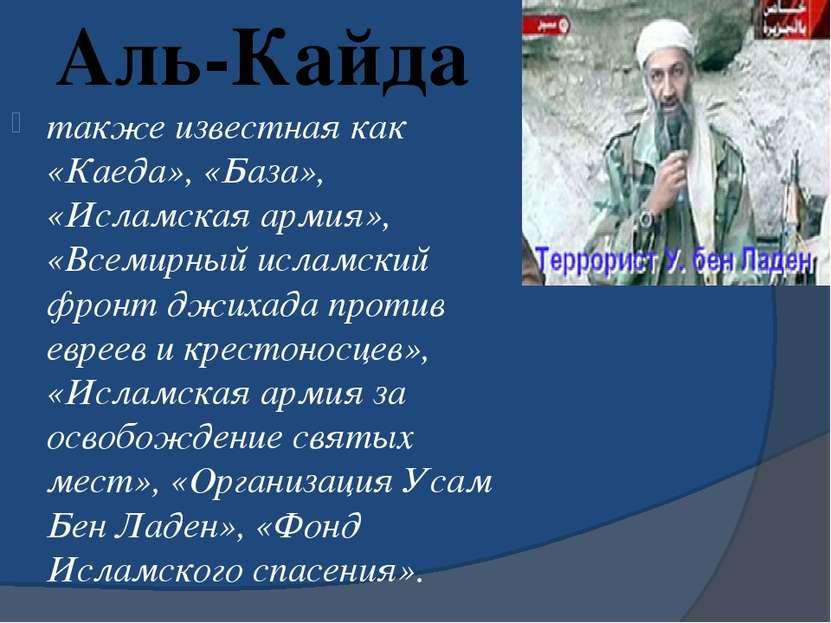 Аль-Кайда также известная как «Каеда», «База», «Исламская армия», «Всемирный ...