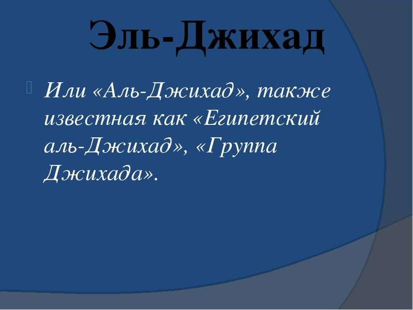 Эль-Джихад Или «Аль-Джихад», также известная как «Египетский аль-Джихад», «Гр...