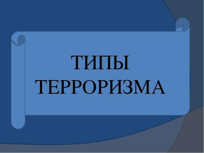 ТИПЫ ТЕРРОРИЗМА