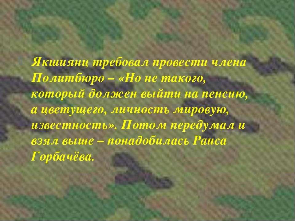 Якшиянц требовал провести члена Политбюро – «Но не такого, который должен вый...