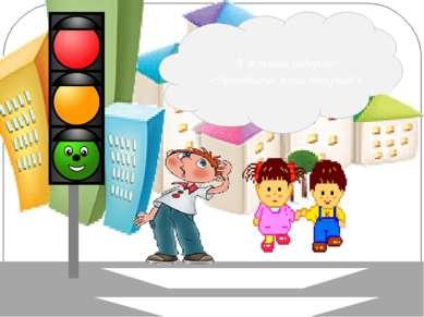 А зелёный говорит: «Проходите, путь открыт!»
