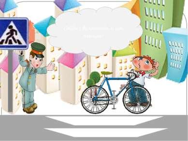 К другу шагаешь в соседний дом? Сойди с велосипеда, и иди пешком!