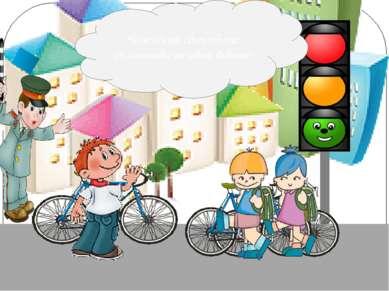 На зелёный свет идите, Велосипеды за собой ведите!