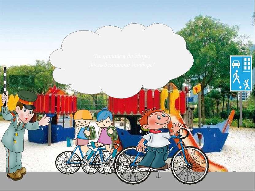 Сел покататься на велосипед? Но если тебе нет 14-ти лет, Ты катайся во дворе,...