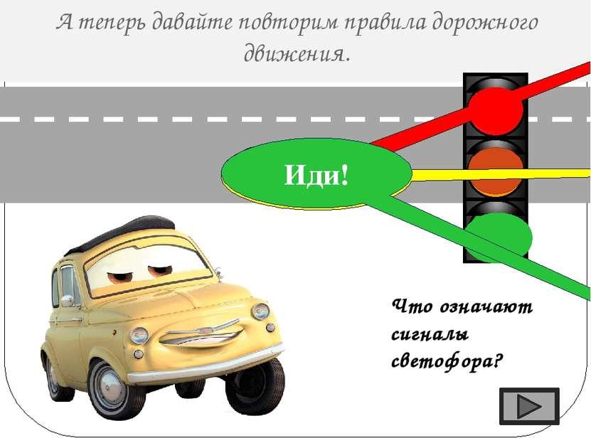 А теперь давайте повторим правила дорожного движения. Что означают сигналы св...