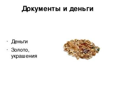 Документы и деньги Деньги Золото, украшения