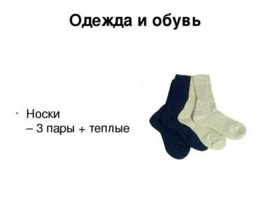 Одежда и обувь Носки – 3 пары + теплые