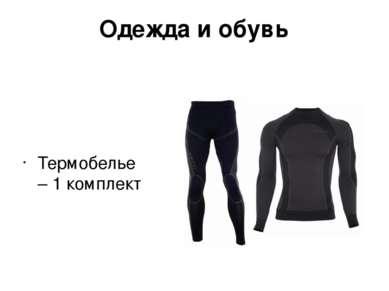 Одежда и обувь Термобелье – 1 комплект