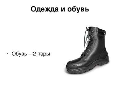 Одежда и обувь Обувь – 2 пары