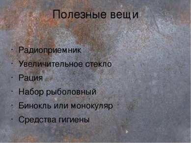 Полезные вещи Радиоприемник Увеличительное стекло Рация Набор рыболовный Бино...