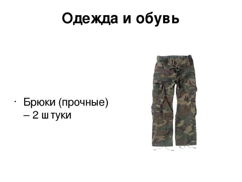 Одежда и обувь Брюки (прочные) – 2 штуки