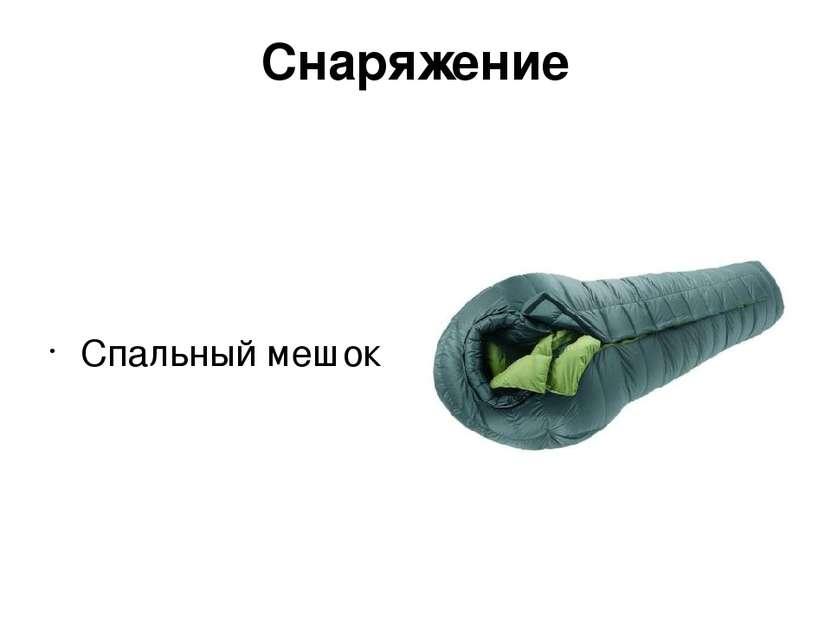 Снаряжение Спальный мешок