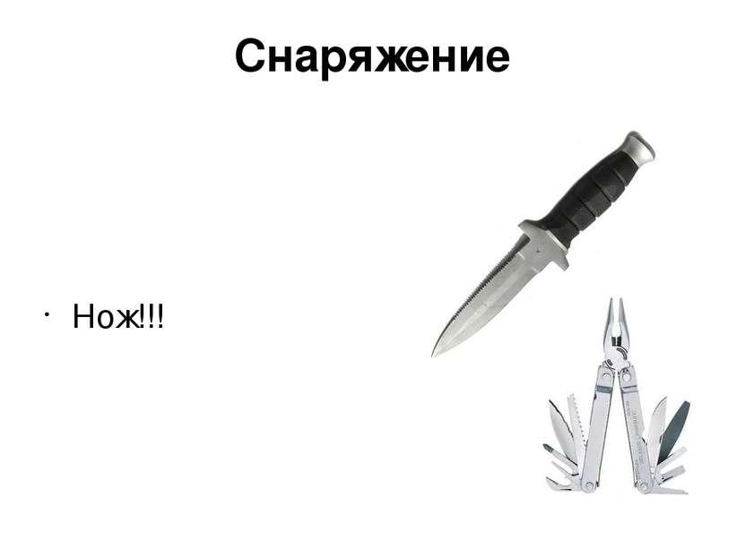 Снаряжение Нож!!!