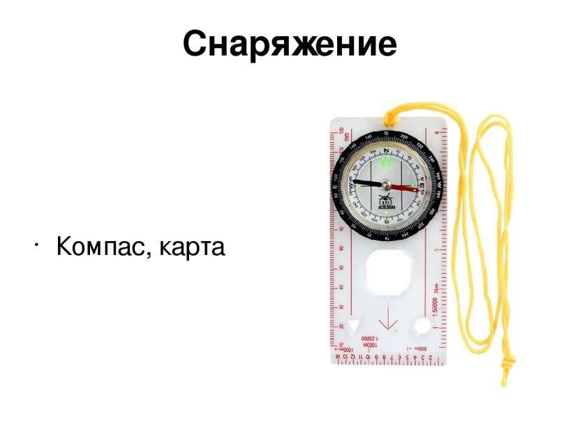 Снаряжение Компас, карта