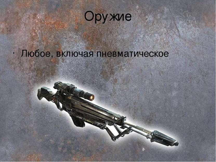 Оружие Любое, включая пневматическое