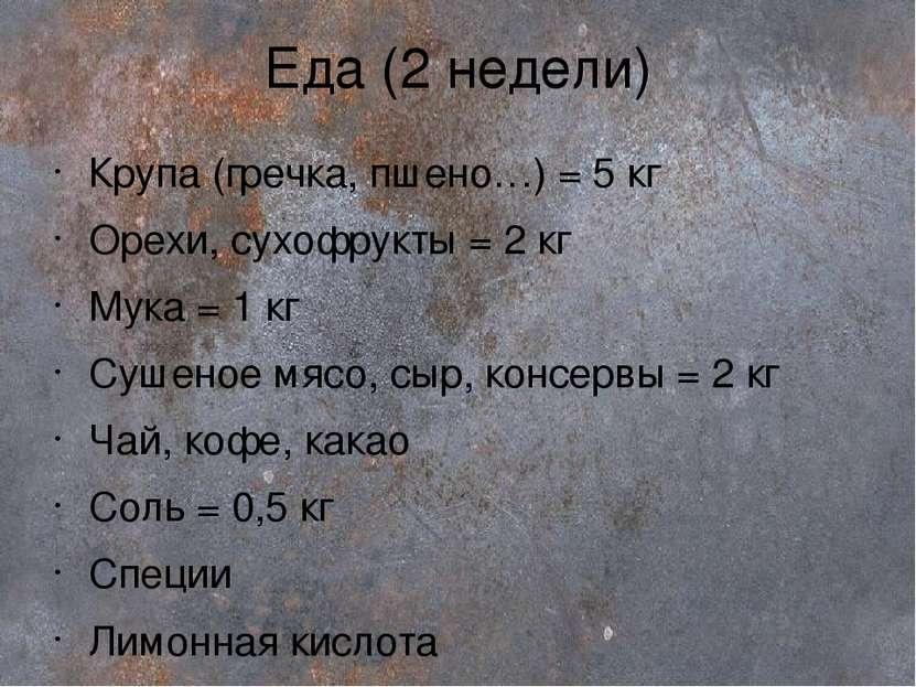 Еда (2 недели) Крупа (гречка, пшено…) = 5 кг Орехи, сухофрукты = 2 кг Мука = ...