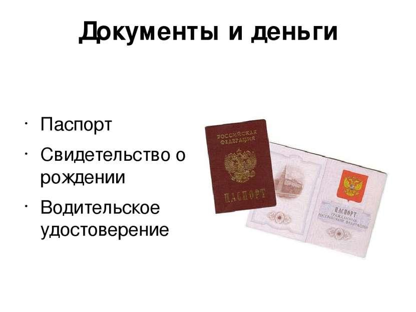 Документы и деньги Паспорт Свидетельство о рождении Водительское удостоверение