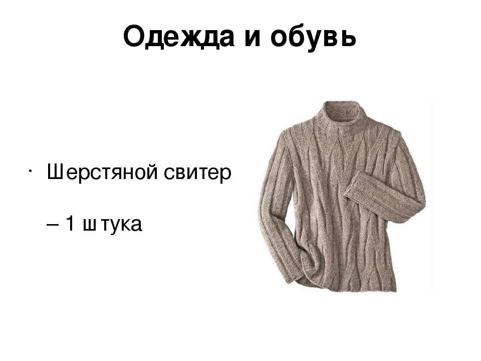 Одежда и обувь Шерстяной свитер – 1 штука