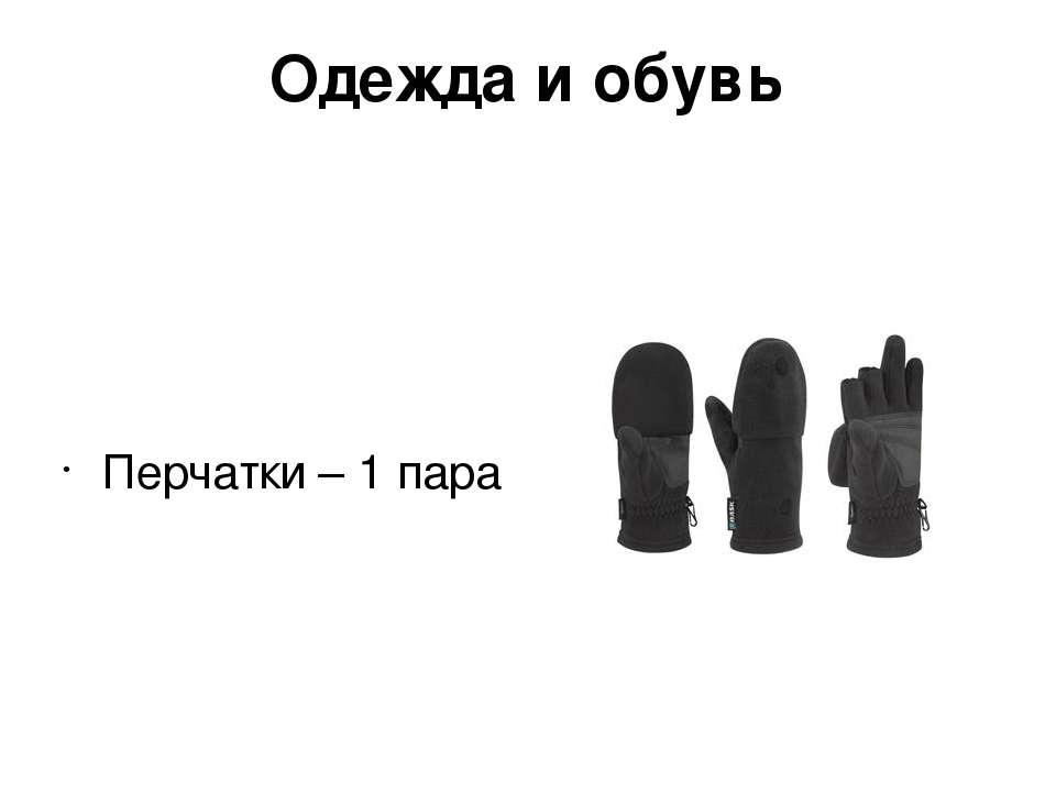 Одежда и обувь Перчатки – 1 пара