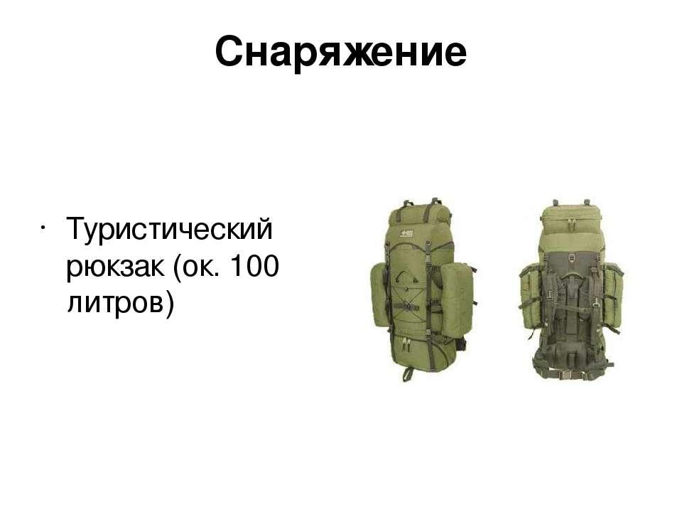 Снаряжение Туристический рюкзак (ок. 100 литров)