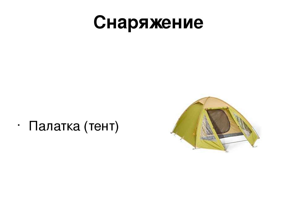 Снаряжение Палатка (тент)