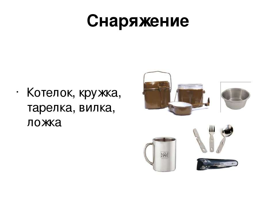 Снаряжение Котелок, кружка, тарелка, вилка, ложка