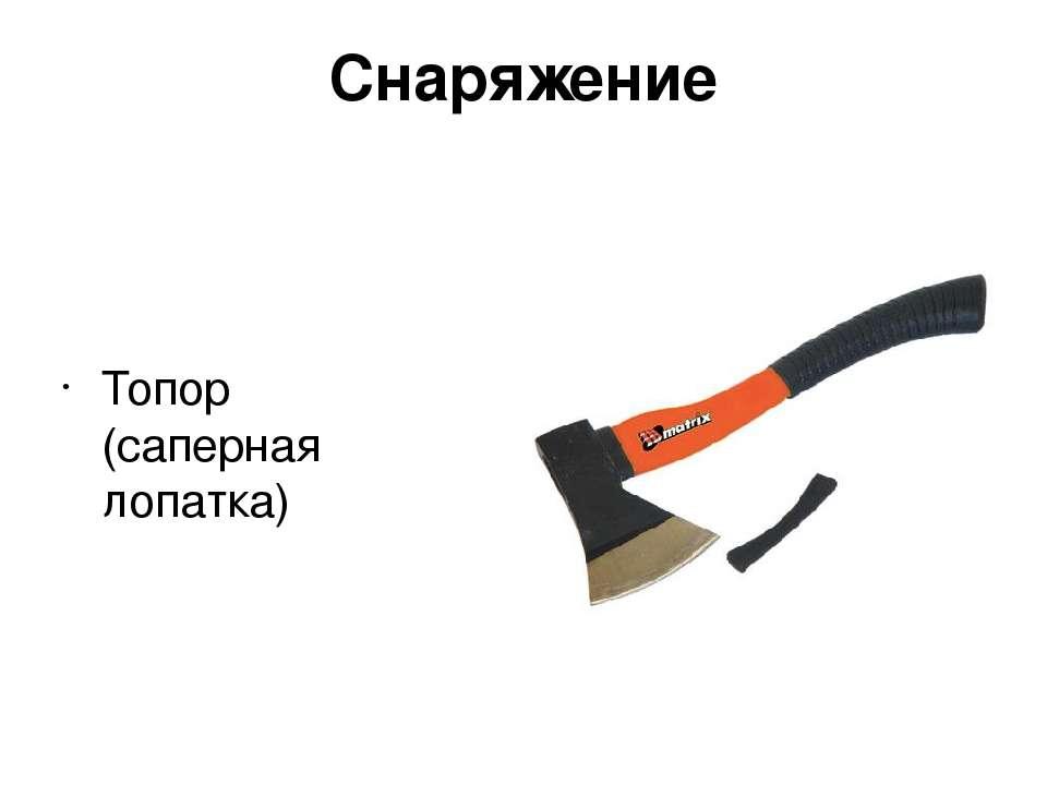 Снаряжение Топор (саперная лопатка)