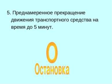 5. Преднамеренное прекращение движения транспортного средства на время до 5 м...