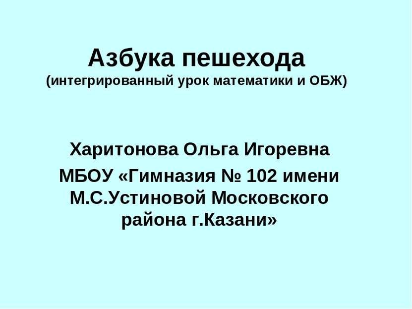 Азбука пешехода (интегрированный урок математики и ОБЖ) Харитонова Ольга Игор...