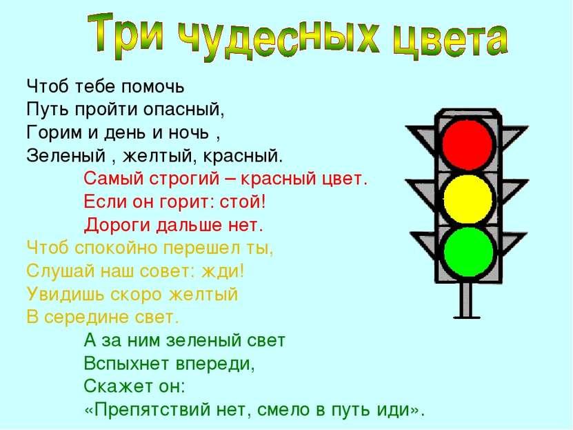 Чтоб тебе помочь Путь пройти опасный, Горим и день и ночь , Зеленый , желтый,...