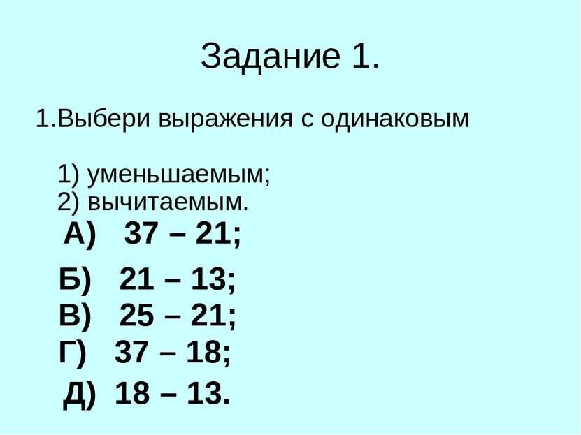 Задание 1. 1.Выбери выражения с одинаковым 1) уменьшаемым; 2) вычитаемым. А) ...