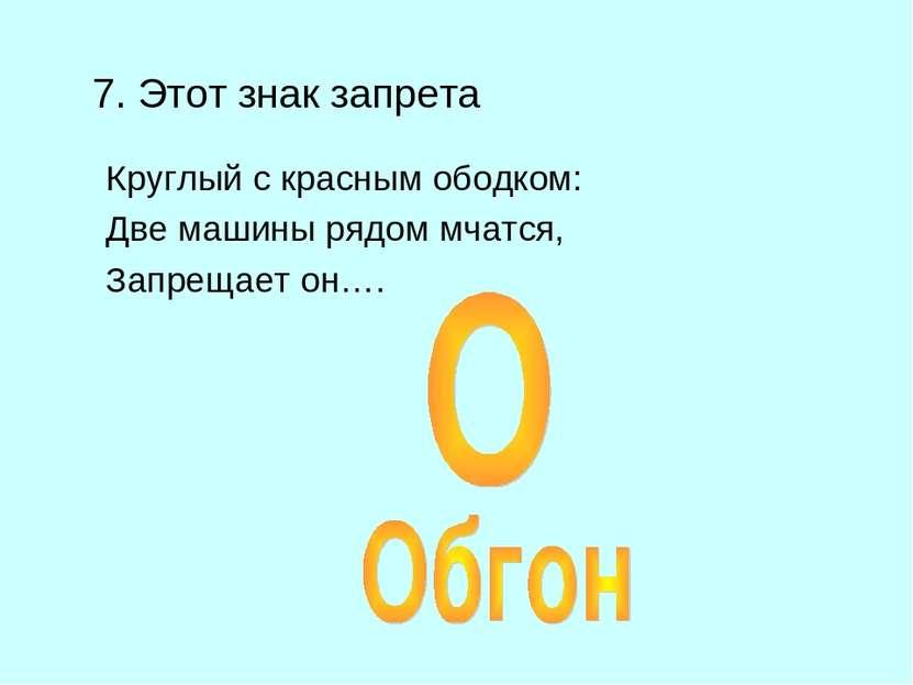 7. Этот знак запрета Круглый с красным ободком: Две машины рядом мчатся, Запр...